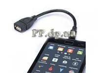Micro USB микро - USB переходник OTG HOST черный