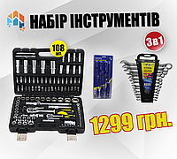 Набір інструментів 108 од + 2 ПОДАРУНКИ