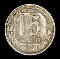 Монета СССР 15 копеек 1941 г., фото 1