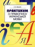 Практикум з правопису українськой мови, Посібник. Ющук І. П.