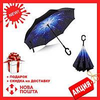 Ветрозащитный зонт Up-Brella   антизонт   зонт обратного сложения   зонт наоборот (Космос)! Топ продаж