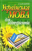 Українська мова для абітурієнтів: Навчальний посібник | Козачук Г.О.