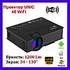 Проектор портативный мультимедийный проектор UNIC 46 WiFi. LED-проектор. 1200 люмен