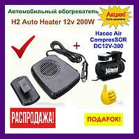 Автомобильный обогреватель H2 Auto Heater от прикуривателя 12v 200W, тепловентилятор, Автообогреватель, фото 1