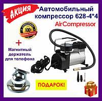 Автомобильный компрессор 628-4*4. Компрессор автомобильный насос. Air Compressor. автомобильный компрессор 12в, фото 1