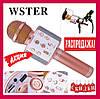 Микрофон караоке ws 858 Original Rose-gold (Розовый). Wester ws 858. Портативный блютуз микрофон вестер 858