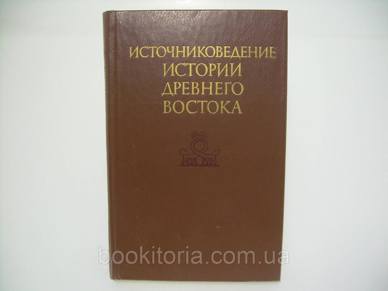 Источниковедение истории Древнего Востока (б/у).