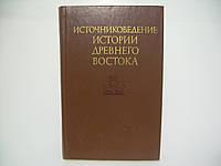 Источниковедение истории Древнего Востока (б/у)., фото 1