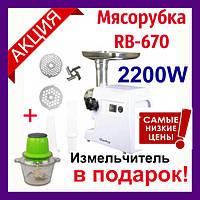 Мясорубка RB-670 2200W + Соковыжималка всего 4 насадки. Мясорубки + Измельчитель молния GRANT в подарок!, фото 1