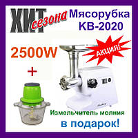 Мясорубка KB-2020 2500W. Електрична мясорубка з насадками +Измельчитель молния GRANT в подарок!, фото 1