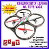 Квадрокоптер WL Toys V333 Cyclone 2 Черный. Радиоуправляемая игрушка. Радиоуправляемые квадрокоптеры. WL Toys