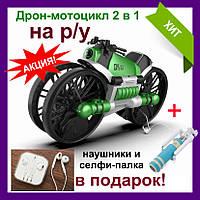 Квадрокоптер-трансформер дрон-мотоцикл 2 в 1 на радиоуправлении + наушники Airpods и селфи палка!