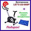 Велотренажер Legend LET'S GO B08P. Нагрузка 8 уровней магнитная система нагрузки. Домашние велотренажеры