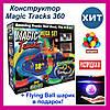 Гоночный трек Magic Tracks 360 деталей. Гоночная трасса конструктор Magic Tracks 360 деталей 5,3 м (m2)