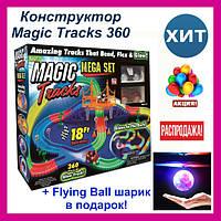 Гоночный трек Magic Tracks 360 деталей. Гоночная трасса конструктор Magic Tracks 360 деталей 5,3 м (m2), фото 1