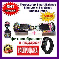 Гироскутер Smart Balance Elite Lux 6.5 дюймов Клякса Paint. Гироскутеры + Фитнес браслет Mi Smart Band 4!