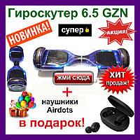 Гироскутер 6.5 GZN Голубое звездное небо. Гироскутеры Smart Balance на 6.5 дюймовых колесах + наушники Airdots
