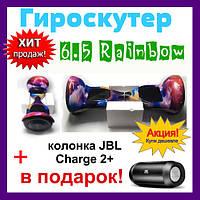 Гироскутер 6.5 Rainbow Радуга. Гироскутеры Smart Balance на 6.5 дюймовых колесах + колонка Charge 2 черная