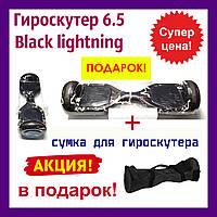 Гироскутер 6.5 Black lightning (черная молния) на 6.5 дюймовых колесах + сумка для гироскутера в подарок!