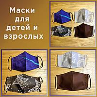 Маска детская. Шьем защитные, хлопковые, многоразовые маски для лица.