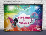 Банер дитячий іменний Тролі-1