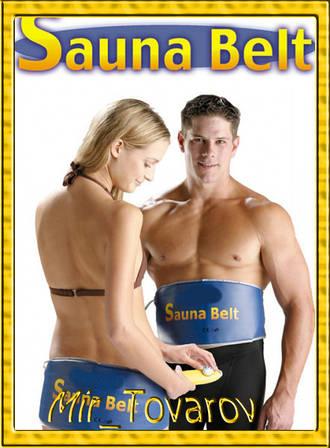 Пояс для схуднення SAUNA BELT з ефектом сауни