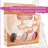 "Набор для французского маникюра ""French Manicure shine&matte"" (3 шт)"