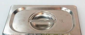 """Кришка""""GN1/4""""нержавіюча для гастроємкості 265*162 мм (шт)"""