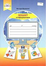 Зошит з інформатики 2 клас до підручника Вдовенко В. НУШ Авт: Вдовенко В. Грамота