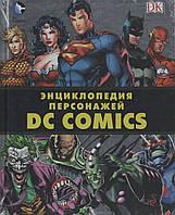 Энциклопедия персонажей DC COMICS, фото 1
