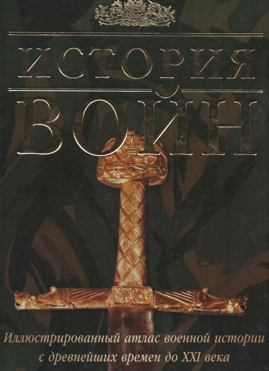 История войн. А. Гелогаев