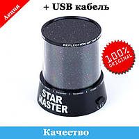 Проектор звездного неба Star Master Стар  + USB кабель