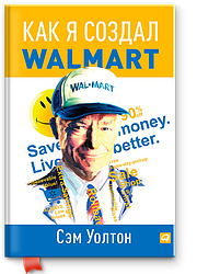 Книга Як я створив Wal-Mart. Автор - Сем Уолтон (Альпіна)