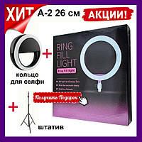 Кольцевая LED лампа А-2, 26 см, 1 крепление на телефон, USB, без штатива. Лед лампа для селфи. Лампы для селфи