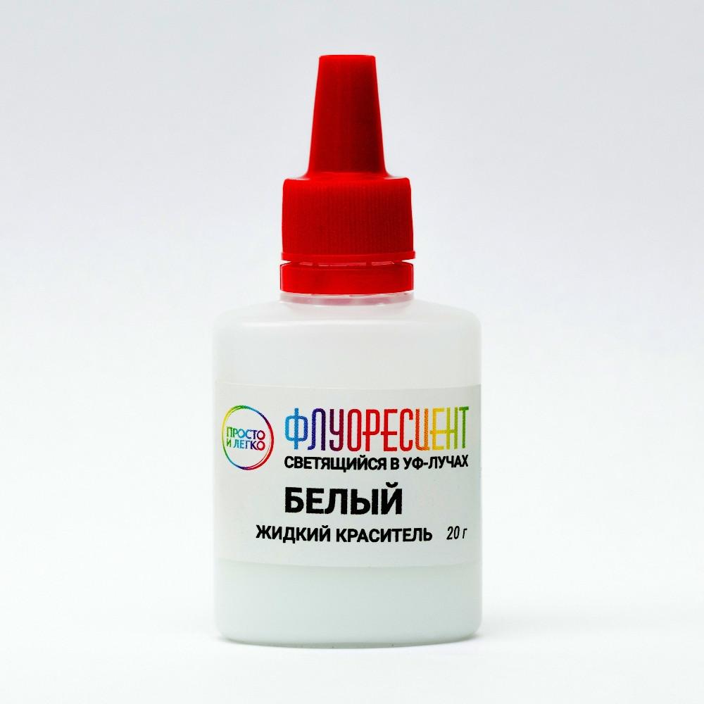 Белый Флуоресцентный жидкий Неоновый УФ краситель для эпоксидной смолы ТМ Просто и Легко, 20г