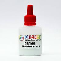 Белый Флуоресцентный жидкий Неоновый УФ краситель для эпоксидной смолы ТМ Просто и Легко, 20г, фото 1
