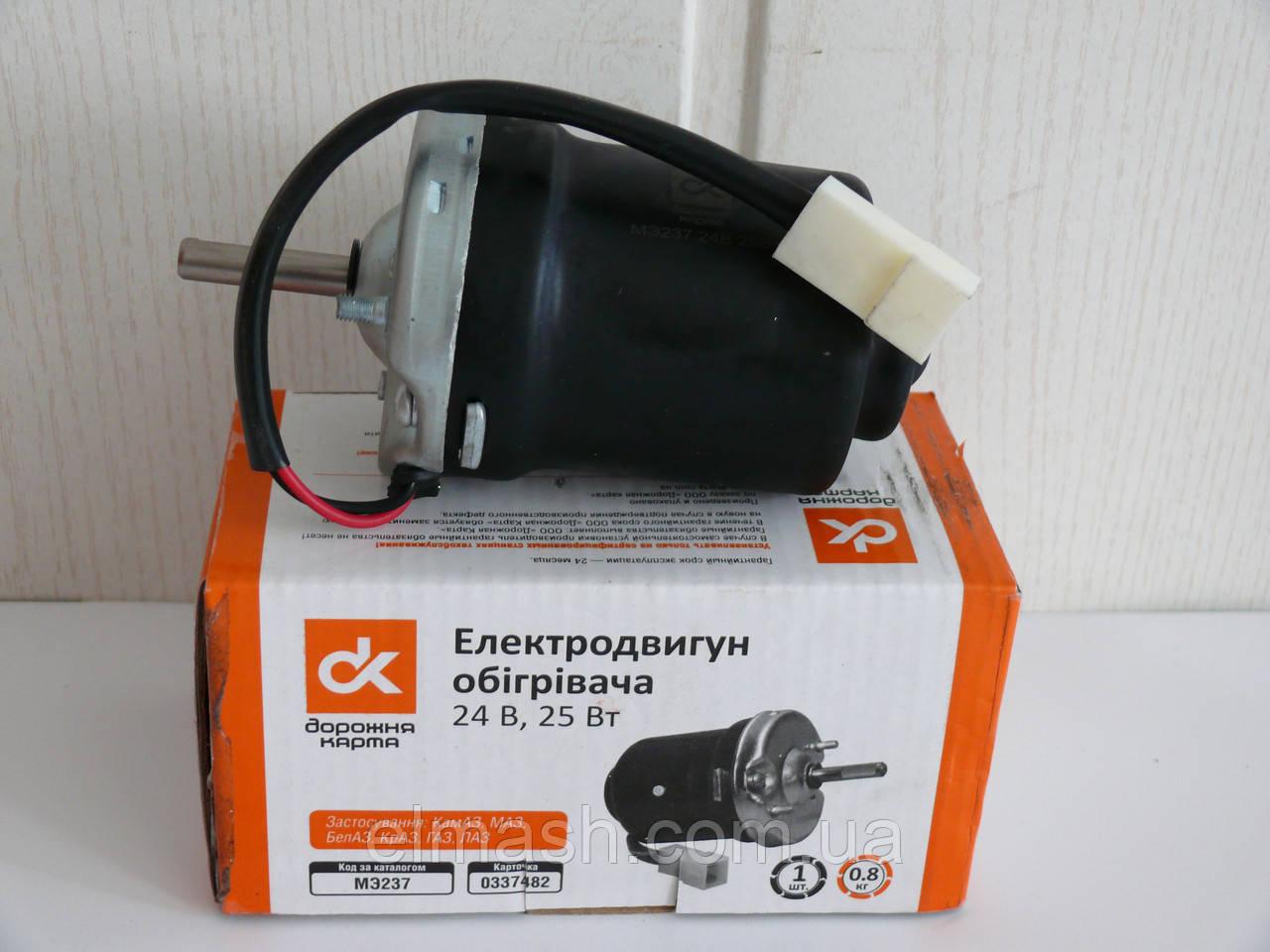 Электродвигатель отопителя КАМАЗ,МАЗ,БЕЛАЗ,КРАЗ,ГАЗ,ЛАЗ 24В 25Вт