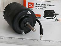 Электродвигатель отопителя КАМАЗ 24В 40Вт <ДК>