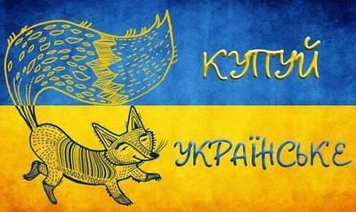 Украинская этническая подборка