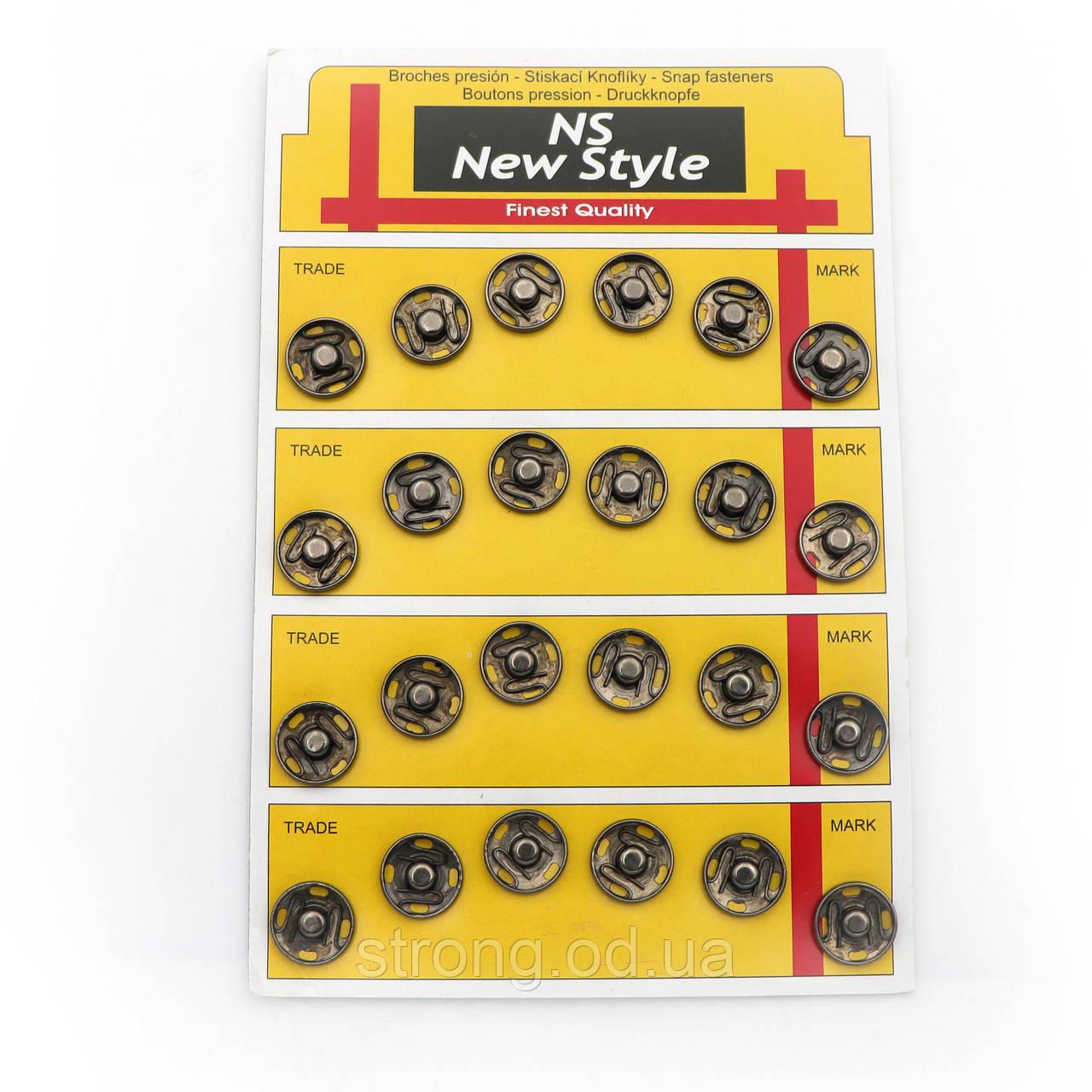 Пришивные кнопки для одежды  металлические Темный Никель 7,5мм