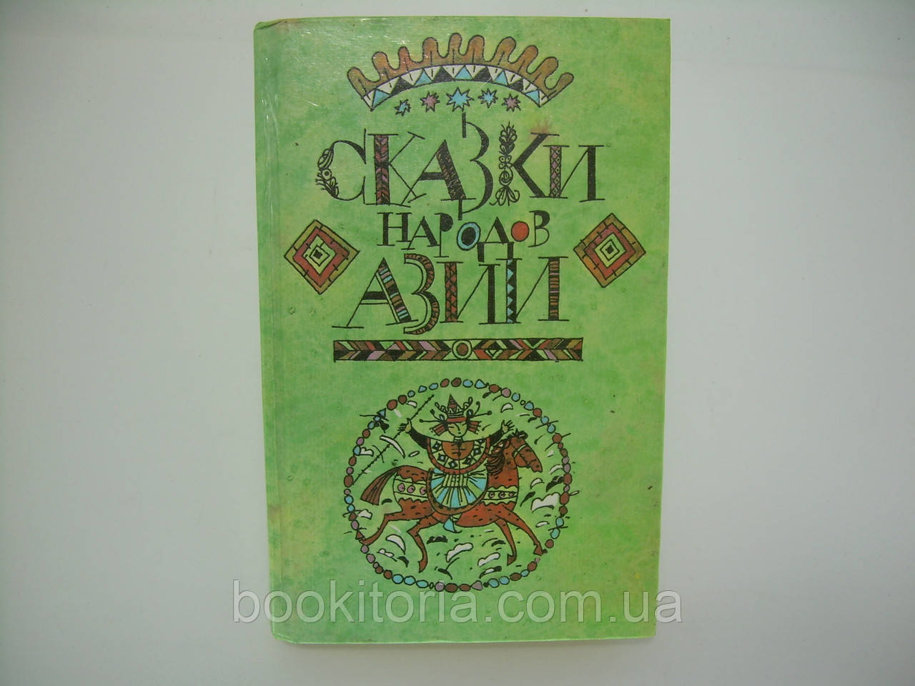 Сказки народов Азии (б/у).