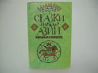 Сказки народов Азии (б/у)., фото 1