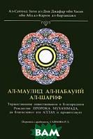 Ал-Сиййид Зайн ал-Дин Джафар ибн Хасан ибн Абд ал-Карим ал-Барзанджи Ал-Маулид ал-набауий ал-шариф. Торжественное повествование о благородном