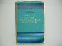 Бессер Я.Р., Проскурнин В.П. Монтаж сборных железобетонных конструкций.