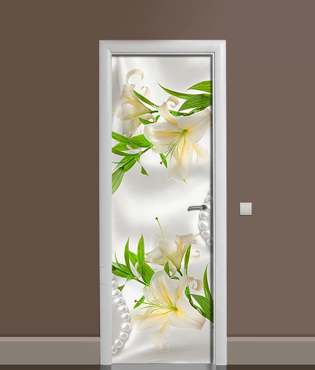 Вінілова 3Д наклейка на двері Лілії і Перли ПВХ плівка Квіти Бежевий 650*2000 мм