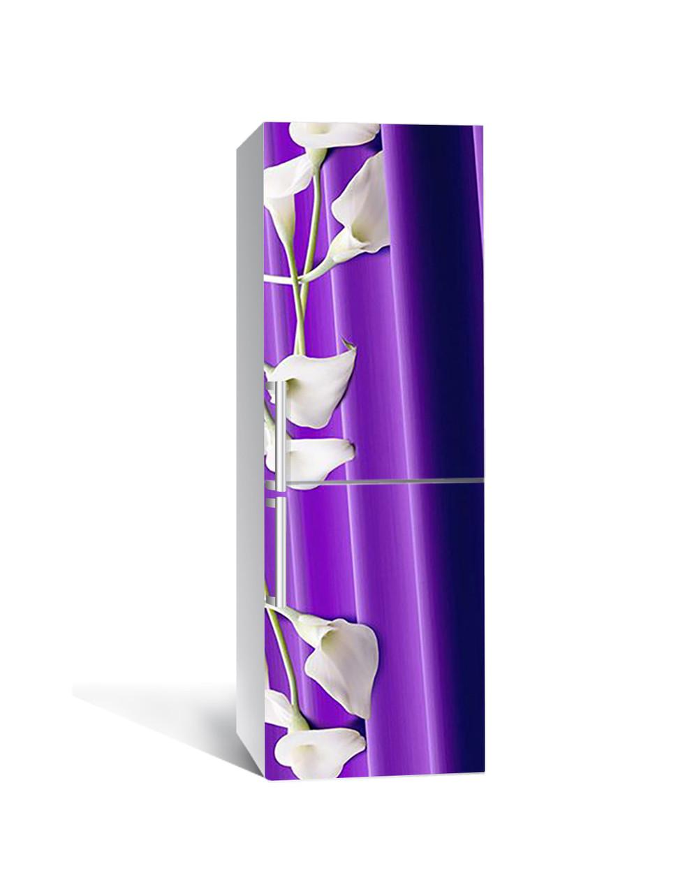 Виниловая 3Д наклейка на холодильник Белые Каллы (ПВХ пленка самоклеющаяся) ткань шелк Цветы Фиолетовый 650*2000 мм