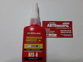 Фіксатор різьби довготривалий BFS-8 50 ml вир-во Zollex
