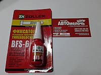 Фиксатор резьбы долговременный BFS-6 10 ml пр-во Zollex