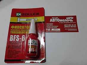 Фіксатор різьби довготривалий BFS-6 10 ml вир-во Zollex
