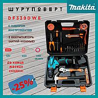 НОВИНКА 2021! Шуруповерт Makita DF330DWE (12V-2Ah) с набором инструментов! Аккумуляторный шуруповерт Макита